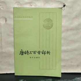 中华文史哲名著选读:唐诗三百首详析