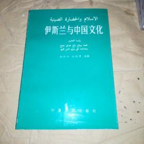 伊斯兰与中国文化