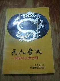 天人古义:中国科学史论纲