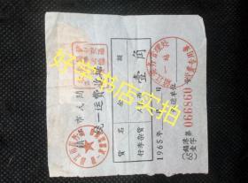财税专题:1965年镇江市民间运输业统一运费收据(镇江市税务局统一发票监制章