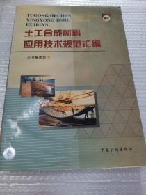 土工合成材料应用技术规范汇编