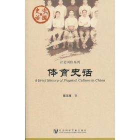 体育史话❤ 崔乐泉 著 社会科学文献出版社9787509725788✔正版全新图书籍Book❤