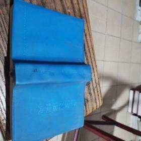 《汉语成语词典》上海教育出版社1978(苏有小伤,不影响使用,看图。)