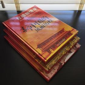 红墙知情录 : 珍藏版(新中国的风雨历程、开国将帅的非常岁月、共和国外交轶事及两岸风云,全3册)