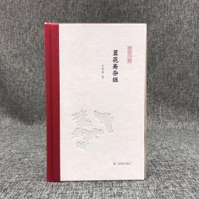 王星琦签名钤印《茗花斋杂俎(凤凰枝文丛)》(布脊,精装毛边,初版);包邮