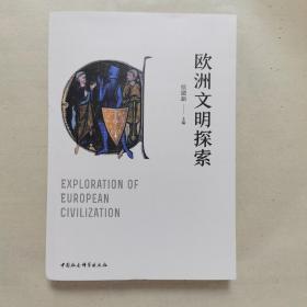 欧洲文明探索-(。)