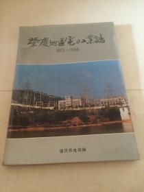 肇庆地区电力工业志1913-1986