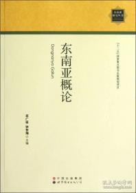 东南亚研究丛书:东南亚概论