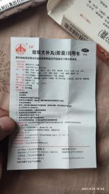 玉林牌   蛤蚧大补丸(药标)收藏