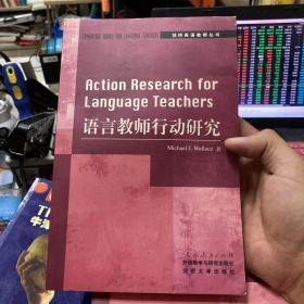 语言教师行动研究