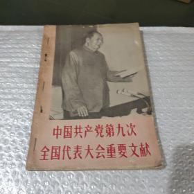 中国共产党第九次全国代表大会重要文献