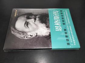 恩格斯传(重读伟人,巩固唯物主义世界观,坚持辩证思维)