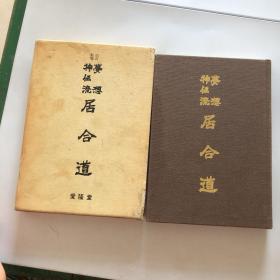 改定新版·梦想神传流居合道(梦想神伝流居合道),日本爱隆堂原版,附书盒