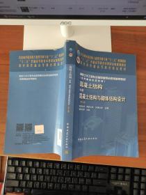 混凝土结构·中册:混凝土结构与砌体结构设计(第7版)