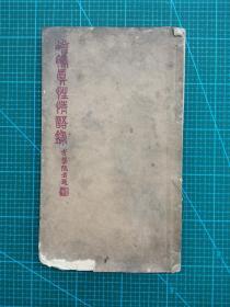 16开民国镇江江南印书馆白纸石印《增补真性情语录》一册全