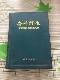 奋斗终生——廖成美将军纪念文集(精装本)