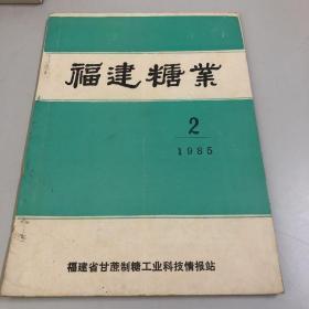 福建糖业1985/2