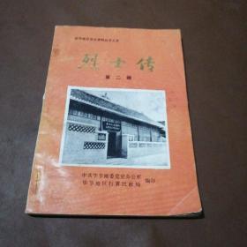 毕节地区党史资料丛书之五 烈士传 第二辑