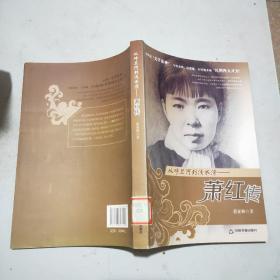 从呼兰河到浅水湾:萧红传(16开)