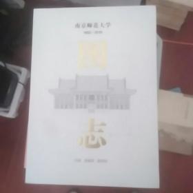 南京师范大学1902——2019图志