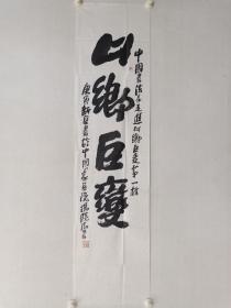 保真书画,杨晓阳书法《山乡巨变》一幅,软片,尺寸137×34.5cm。1958年出生于陕西西安,1979年考入西安美术学院国画系,研究生毕业。1986年毕业并留校任教。曾任西安美术学院国画系主任。1997年任西安美术学院院长、教授,博士生导师,2009年调任中国国家画院院长。现任全国政协委员,中国美术家协会副主席,中国文联全委,国家三五人才一级,四个一批人才,国家有突出贡献专家,教育部高教名师。