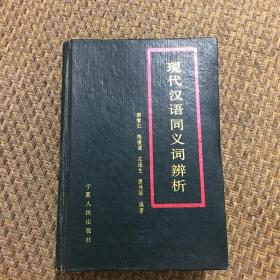 现代汉语同义词辨析