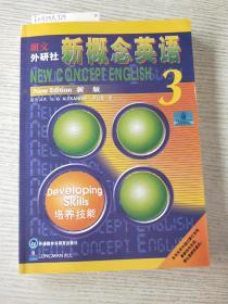新概念英语 新版3:培养技能(附光盘三张)99新