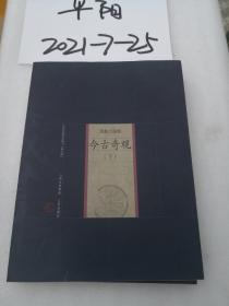 中国家庭基本藏书:今古奇观(戏曲小说卷)(下)(修订版)