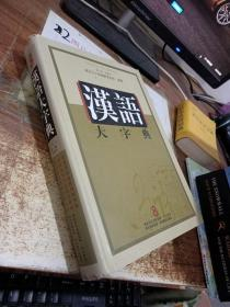 汉语大字典(第二版)(九卷本)8,书脊捎开裂