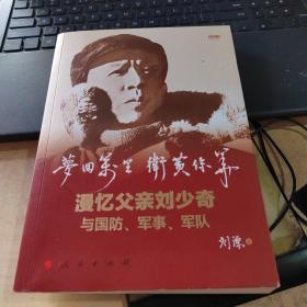梦回万里 卫黄保华——漫忆父亲刘少奇与国防、军事、军队(视频书)(实物拍摄)