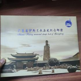 广东省伊斯兰教历史纪念邮册