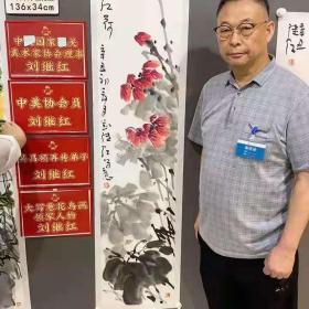 中美协 画家刘继红 中国大写意花鸟画领军人物 红河系列 国画