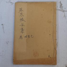 清  蘇東坡文集【卷4-7】上海彪蒙書室印行  品佳