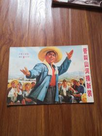 工农兵画报1971/9期 管叫山河换新装  21号柜