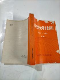 中共党史论著目录索引1977-1984上册