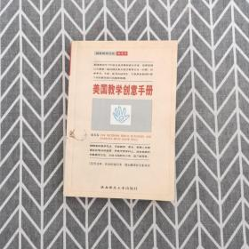 美国教学创意手册