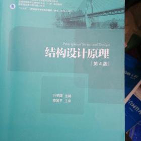 结构设计原理(第4版)