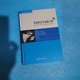 非线性光学晶体手册(第3版)