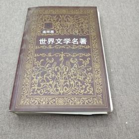 连环画 世界文学名著 欧美卷八 中间部分书脊有开裂