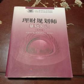 理财规划师基础知识:第四版