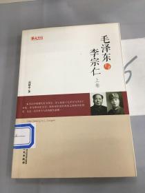 人物传记系列:毛泽东与李宗仁(上卷)。