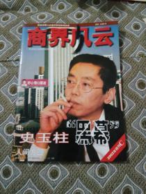 商界风云2002年特刊C