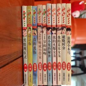 小小说十本001