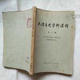 天津文史资料选辑  第七辑   馆藏内近未阅