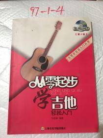 从零学音乐入门丛书:从零起步学吉他(第2版)