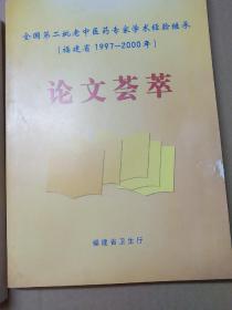 全国第二批老中医药专家学术经验继承(福建省1997-2000年)论文荟萃