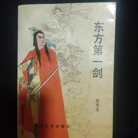 《东方第一剑》上册 东方玉著 浙江文艺出版社 私藏 书品如图