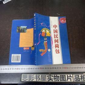 中国民间荷包