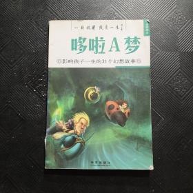 意林·影响孩子一生的31个幻想故事:哆啦A梦