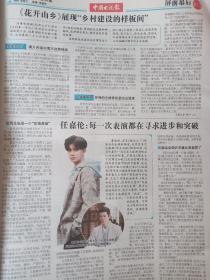 中国电视报2021年9月2日任嘉伦前几期有货,期期更新,下单可备注